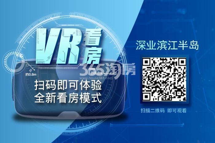 深业滨江半岛VR看房