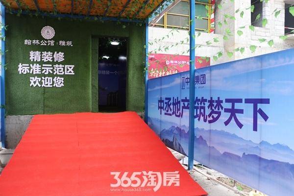 翰林公馆精装标准示范区实景图(2017.12摄)