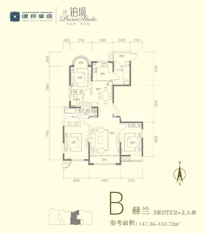 建邦华庭铂境B赫兰3室2厅2卫147.36-153.72㎡