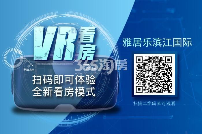 雅居乐滨江国际VR看房