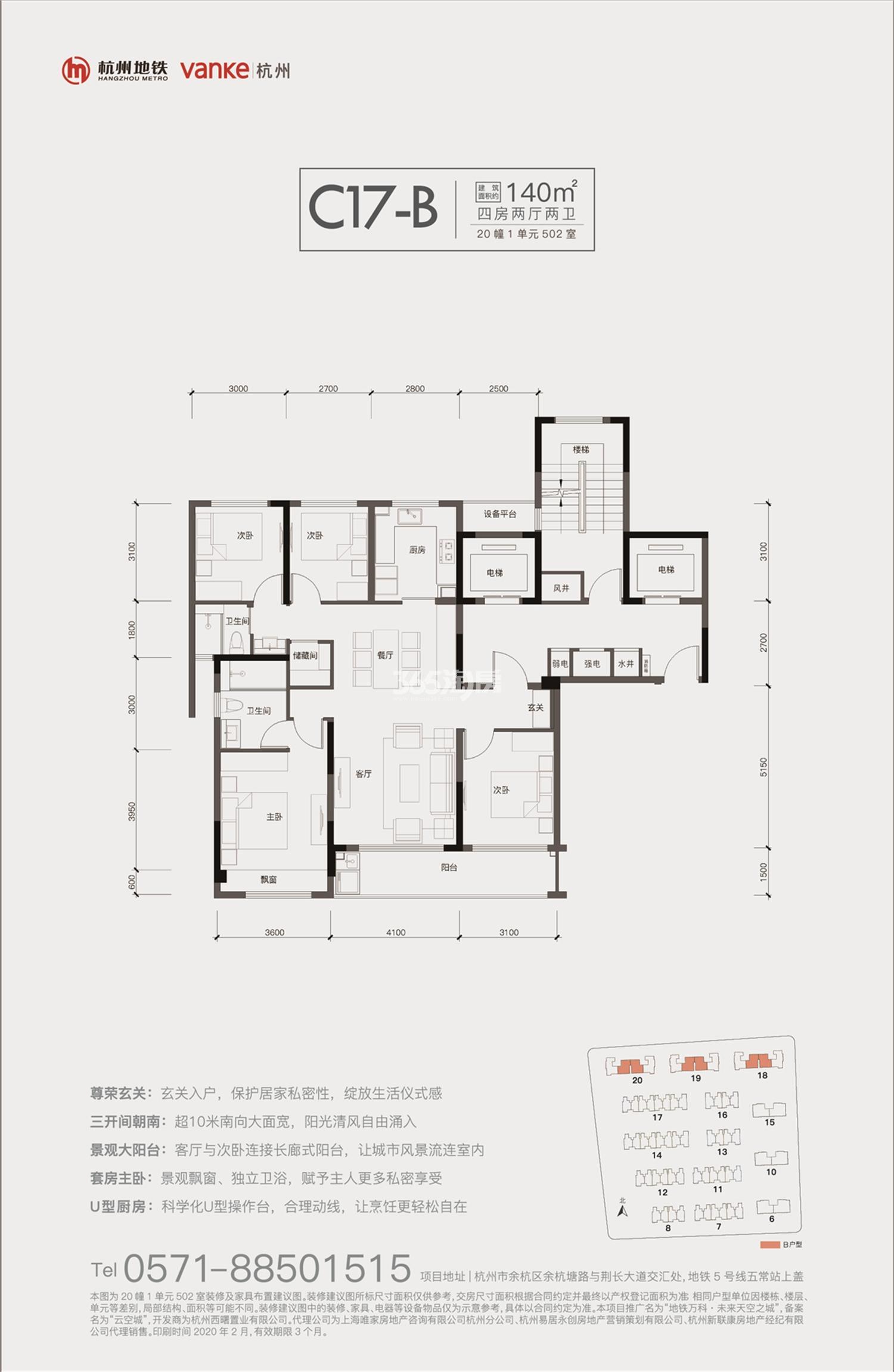 地铁万科未来天空之城一期盖下住宅高层18-20号楼中间套C17-B户型 约140㎡