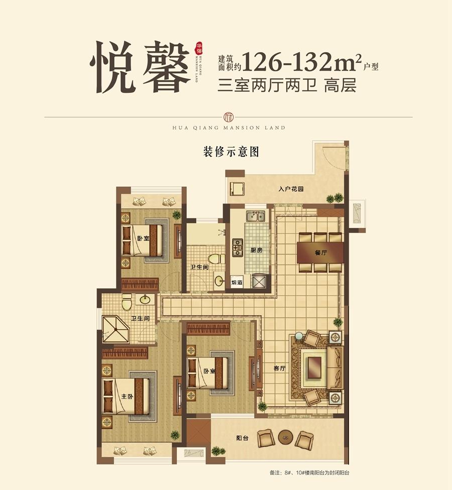 华强悦山府悦馨约126-132平户型图(高层)