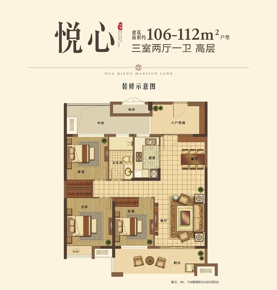 华强悦山府悦心约106-112平户型图(高层)