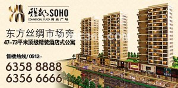 雅都SOHO商业广场效果图