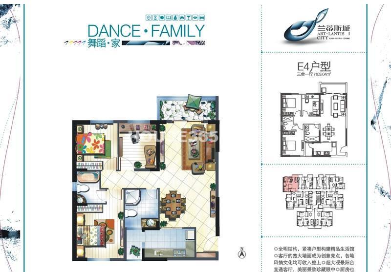 兰蒂斯城3室1厅2卫建筑面积103.04㎡户型图
