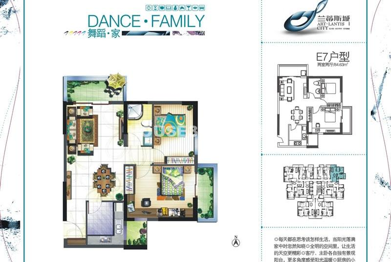 兰蒂斯城2室2厅1卫建筑面积84.63㎡户型图