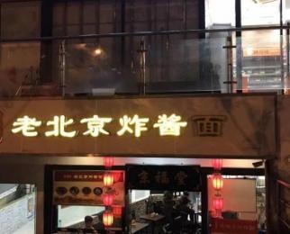 新街口商铺45�O整租简装