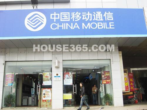 配套中国移动通信