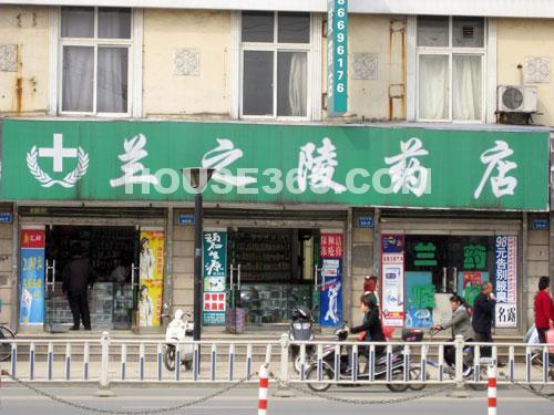 配套兰之陵药店