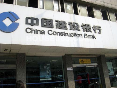 配套建设银行
