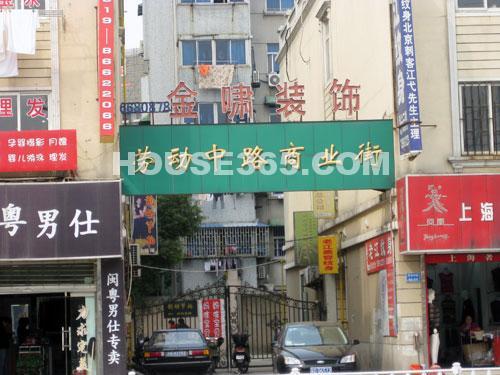 配套劳动中路商业街