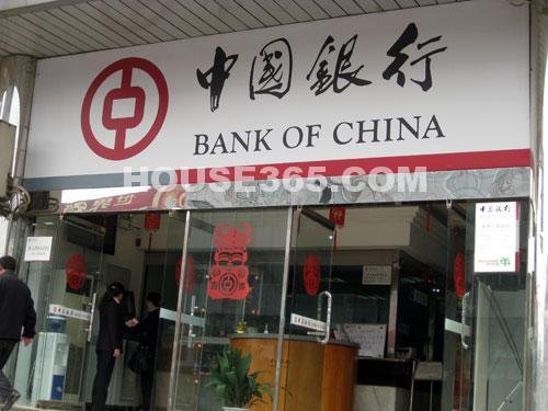 配套中国银行