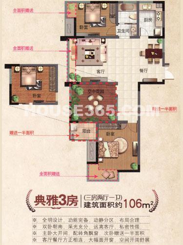 典雅3房,三房二厅一卫,约106平米