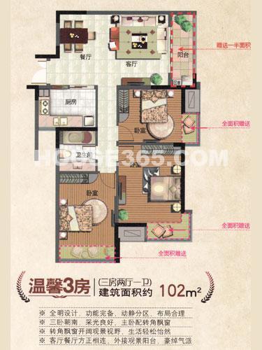 温馨3房,三房二厅一卫,约102平米
