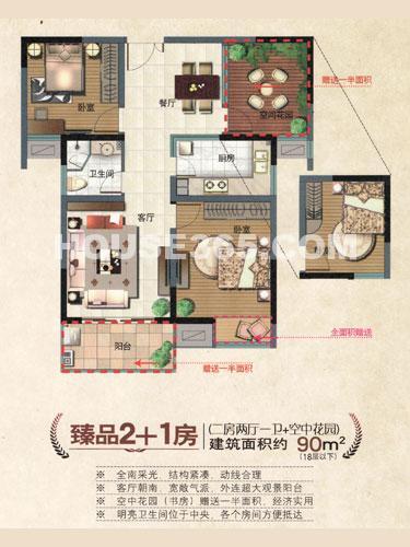 臻品2+1房,二房二厅一卫+空中花园,约90平米