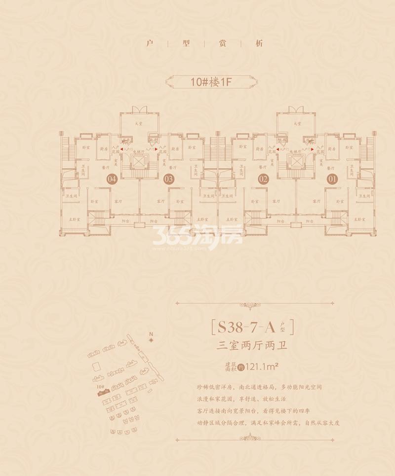 恒大首府低密度多层 S38—7—A 10# 1层户型