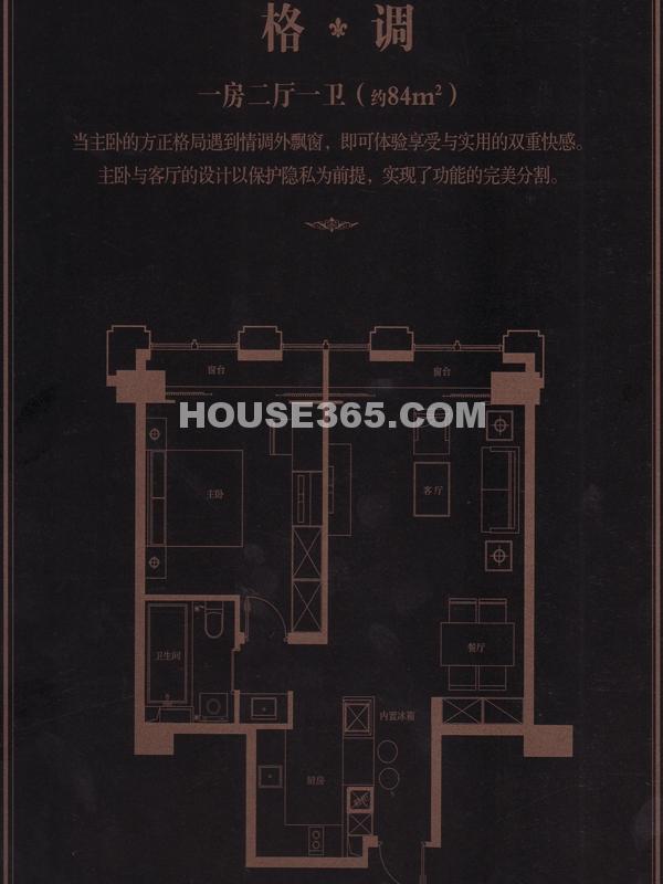 格调-一房两厅一卫(约84㎡)