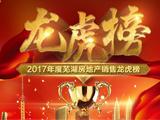 重磅!2017年度芜湖房地产销售龙虎榜发布
