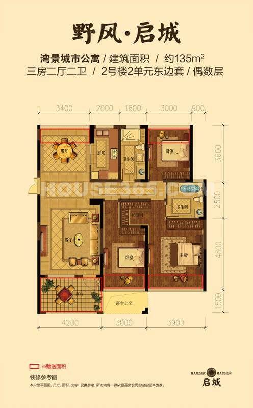湾景城市公寓2#2单元东边套偶数层