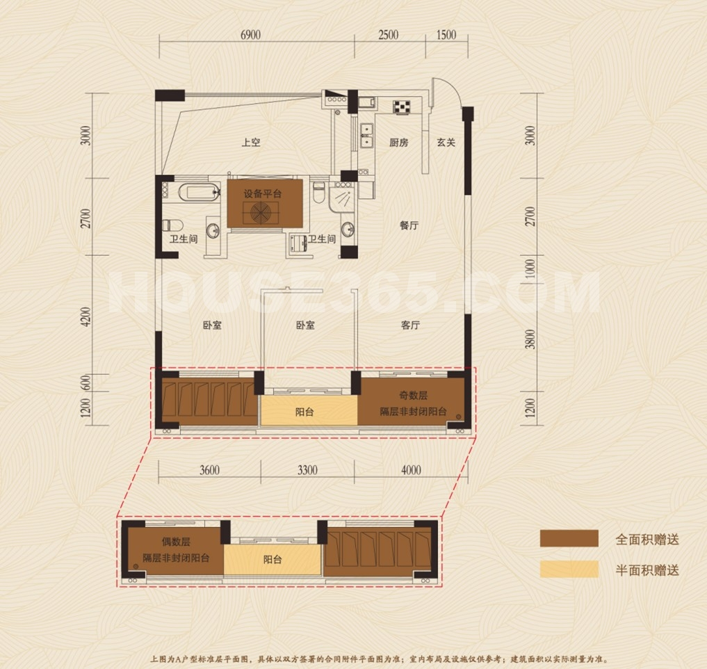 A户型图 6号楼中间套装修一、二方案
