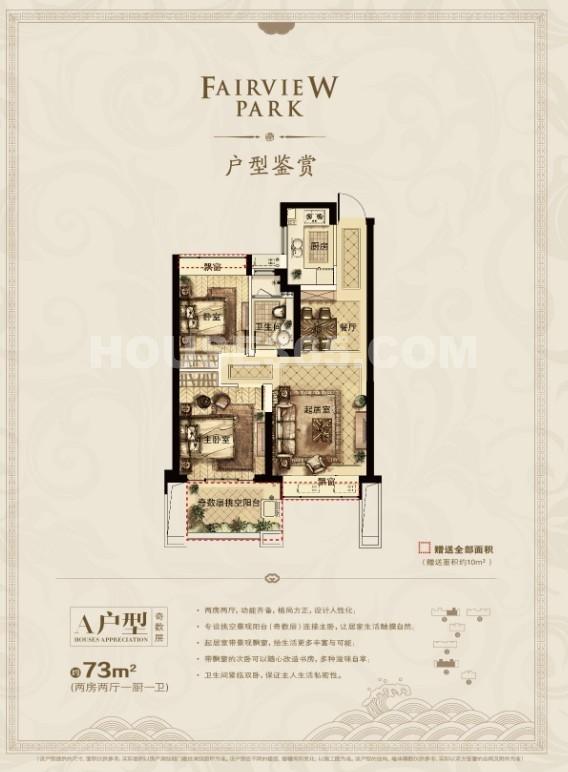 中天官河锦庭A户型 2、5号楼奇数层中间套 73㎡(赠送10方)2室2厅1卫