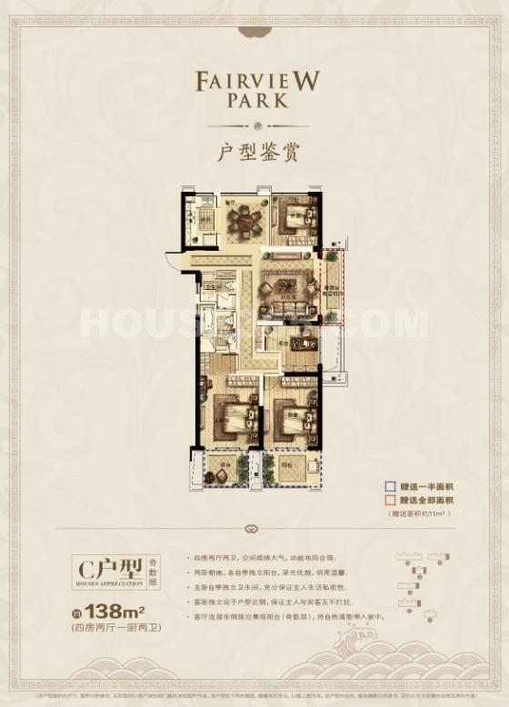 中天官河锦庭C户型 2、3、4、6号楼奇数层边套 138㎡(赠送11方)4室2厅1卫