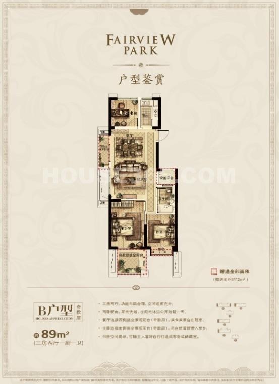中天官河锦庭B户型 1、2、3、5、6号楼奇数层边套 89㎡(赠送12方) 3室2厅1卫