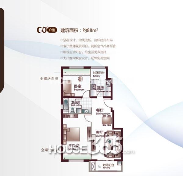 中国铁建国际城C0'户型