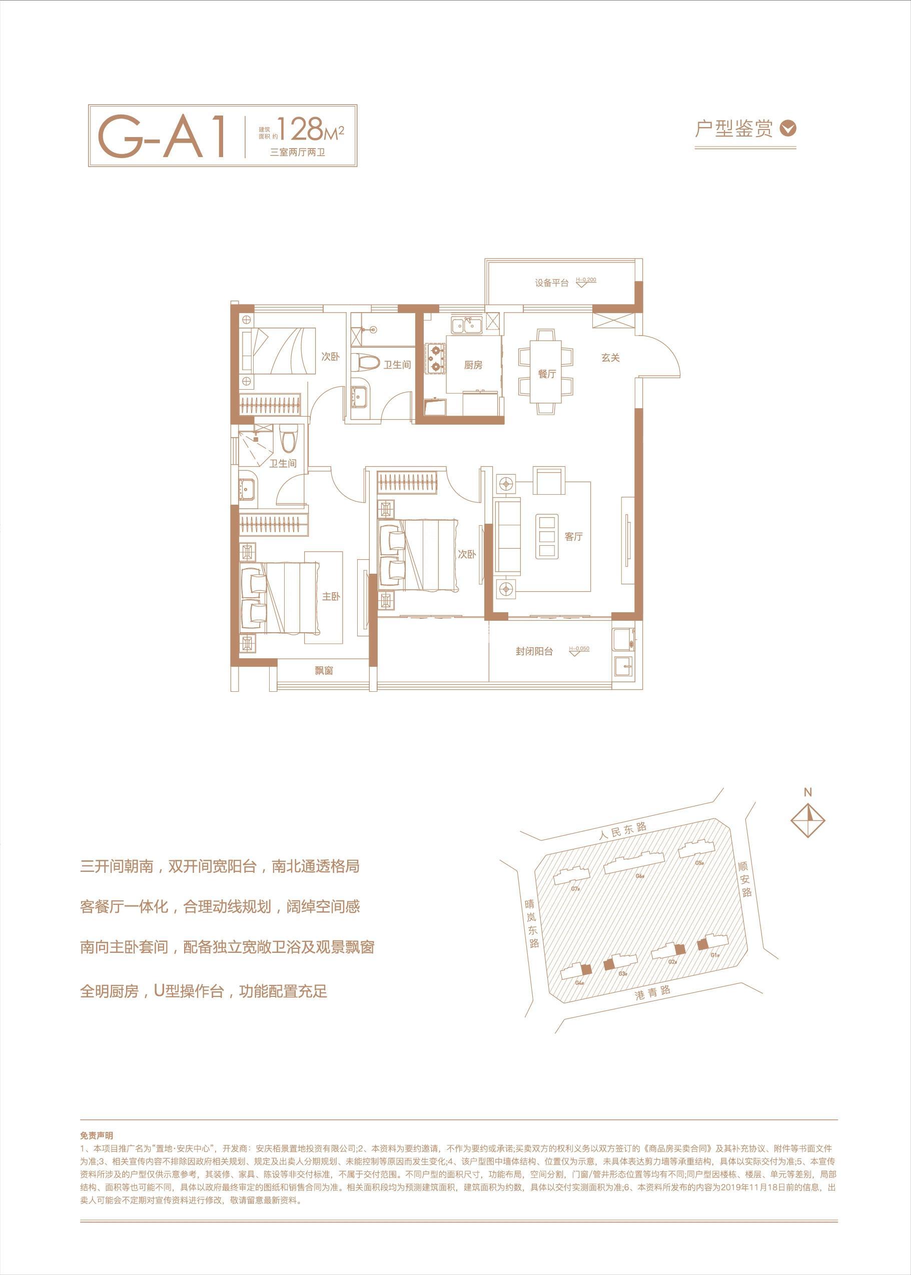 安庆置地安庆中心128㎡三室两厅两卫G-A1户型