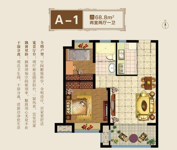 新华联铂悦府A1户型图-68.8平