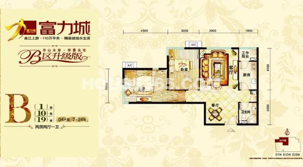 富力城B(10/19#楼)04户型图2室2厅1卫1厨 89.00㎡