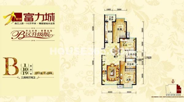 富力城B(10/19#楼)01户型图3室2厅2卫1厨 118.00㎡