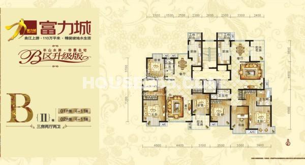 富力城B01/02户型图3室2厅2卫1厨 156.00㎡