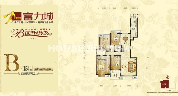 富力城B(15号楼)02户型图4室2厅2卫1厨 178.00㎡
