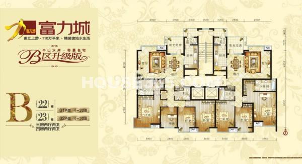 富力城B(22/23号楼)01/02户型图4室2厅2卫1厨 175.00㎡