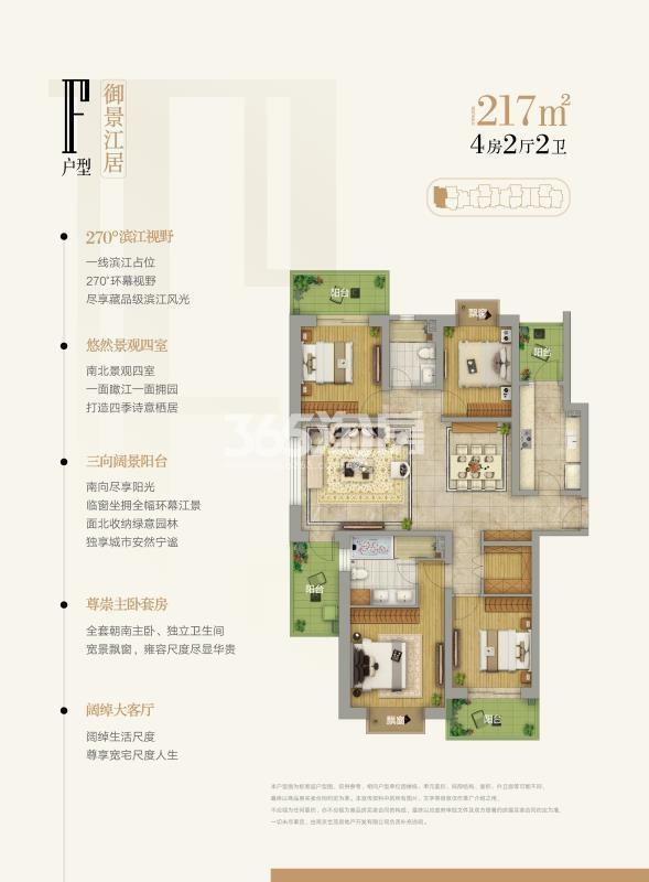 世茂外滩新城217平4室2厅2卫户型图