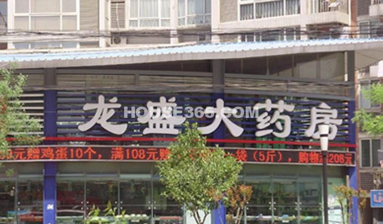 金泰怡景花园周边龙盛大药房(2012-11-29)