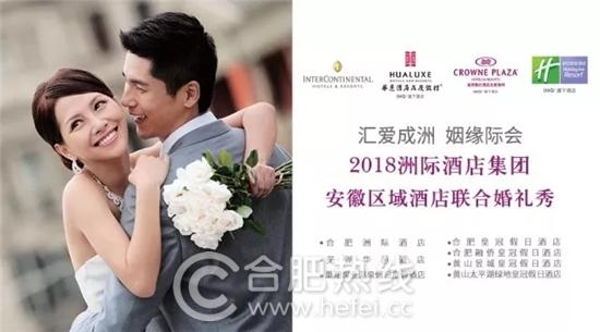 2018洲际酒店集团安徽区域夏季联合婚礼秀