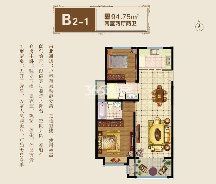新华联铂悦府B2-1户型图-94.75平