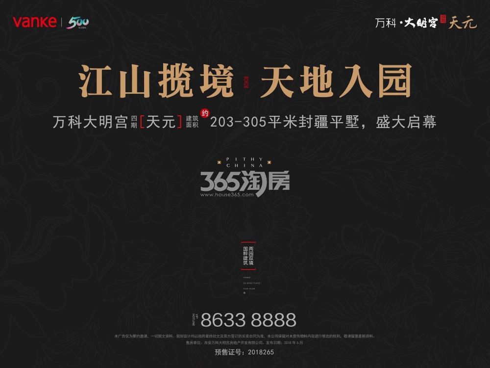 万科大明宫项目广告图
