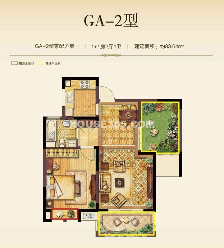 丽湾域29#、30#楼中间户GA-2户型2室2厅1卫1厨 83.64㎡