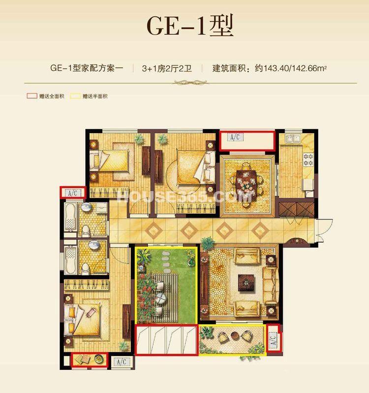 丽湾域26#楼边户GE-1户型4室2厅2卫1厨 143.40㎡