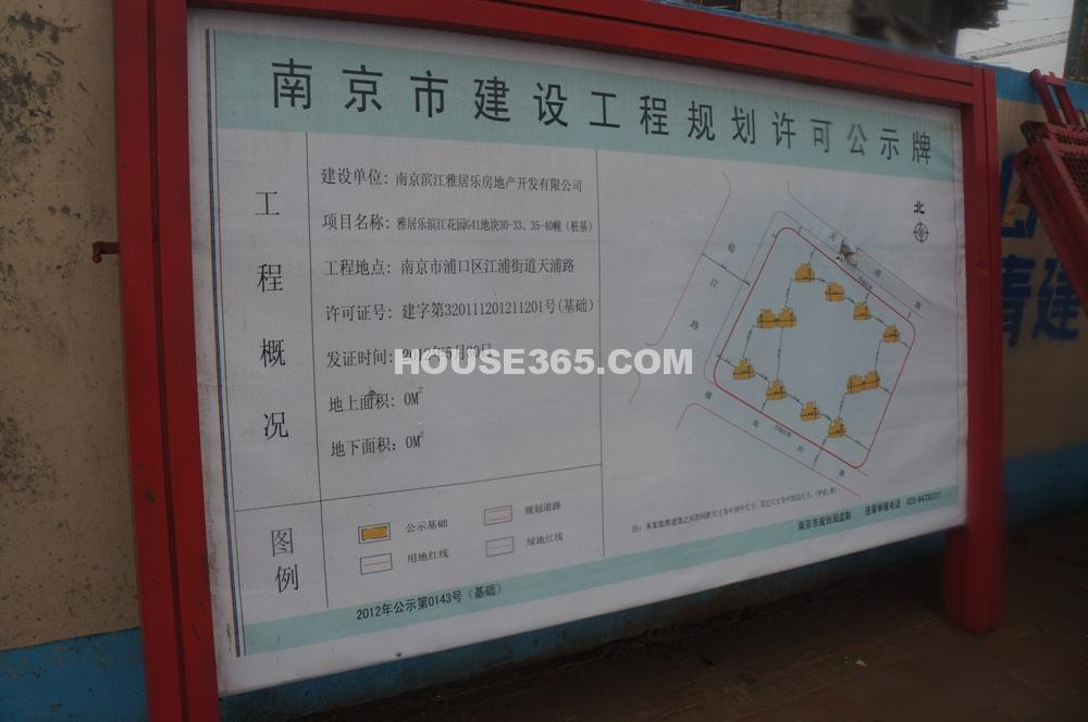雅居乐滨江花园建设工程规划许可公示牌(1.11)