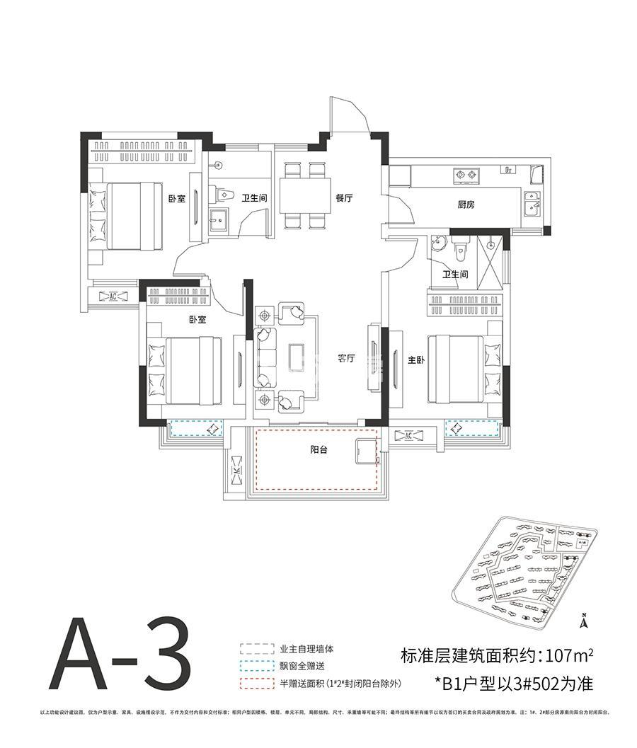 A-3户型