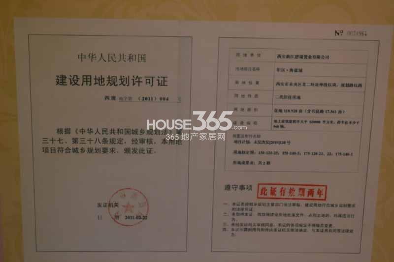 华远海蓝城规划许可证