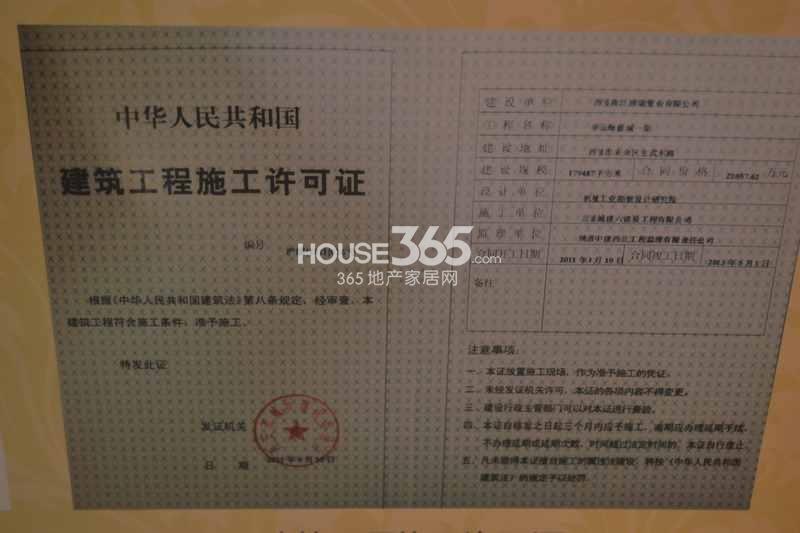 华远海蓝城五证图
