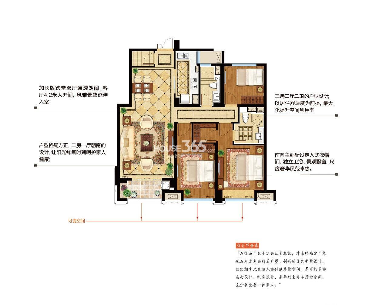 金地天逸5号楼  A2户型图