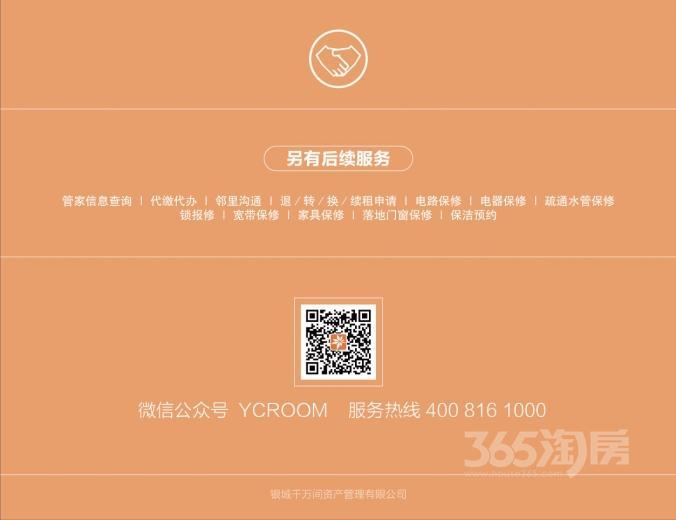 (非中介)银城千万间月租11元江宁天景山龙眠大道地铁口