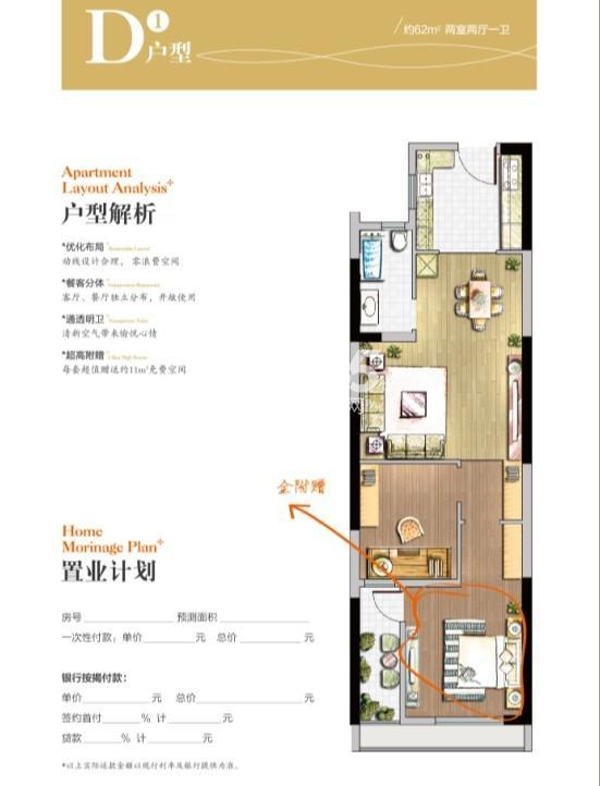 仙林悦城户型图