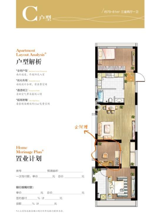 仙林悦城C户型79-81㎡